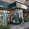 3LDK Apartment to Buy in Nakano-ku Supermarket