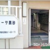 1R Apartment to Buy in Chiba-shi Inage-ku Entrance Hall