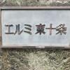 1R Apartment to Buy in Kita-ku Entrance Hall