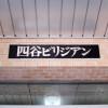 1DK Apartment to Buy in Shinjuku-ku Building Entrance