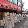 1K Apartment to Rent in Setagaya-ku Drugstore