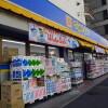 1LDK Apartment to Rent in Bunkyo-ku Drugstore