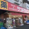 3LDK Apartment to Buy in Nakano-ku Drugstore