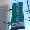 1K Apartment to Rent in Toshima-ku Supermarket