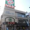 2LDK マンション 大阪市住吉区 スーパー