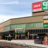 2LDK Apartment to Rent in Setagaya-ku Supermarket