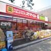 2LDK Apartment to Rent in Arakawa-ku Drugstore