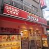 1R Apartment to Rent in Shibuya-ku Restaurant