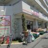 3DK Apartment to Rent in Nagareyama-shi Supermarket