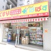 3LDK Apartment to Buy in Chuo-ku Drugstore