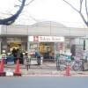 2LDK Apartment to Rent in Kawasaki-shi Miyamae-ku Supermarket