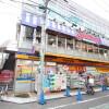 1K Apartment to Rent in Kawaguchi-shi Drugstore