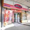 1R Apartment to Rent in Yokohama-shi Kanagawa-ku Drugstore