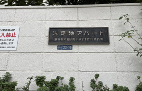 3LDK {building type} in Minamisenzoku - Ota-ku