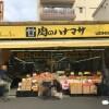 2LDK House to Buy in Nakano-ku Supermarket