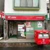 3LDK House to Buy in Suginami-ku Post Office