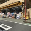 Whole Building Apartment to Buy in Nerima-ku Drugstore