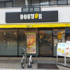 1R Apartment to Buy in Kita-ku Restaurant