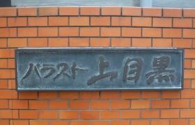 目黒區大橋-2LDK{building type}