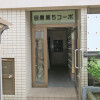 1R Apartment to Buy in Meguro-ku Entrance Hall
