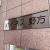 1R Apartment to Buy in Nakano-ku Entrance Hall