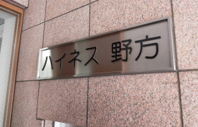 1R {building type} in Nogata - Nakano-ku
