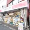 Whole Building Office to Buy in Shibuya-ku Drugstore