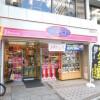 1R Apartment to Rent in Shinjuku-ku Supermarket