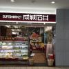 1LDK Apartment to Rent in Shinagawa-ku Supermarket