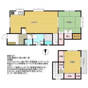 2LDK House in Aioidori - Osaka-shi Abeno-ku Floorplan