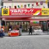 1R Apartment to Buy in Kita-ku Drugstore