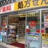 1R Apartment to Buy in Minato-ku Drugstore