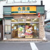 1K Apartment to Rent in Kawaguchi-shi Restaurant