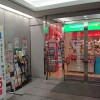 2LDK Apartment to Buy in Minato-ku Supermarket