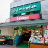 Whole Building Apartment to Buy in Meguro-ku Supermarket