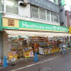 1K Apartment to Rent in Kodaira-shi Drugstore