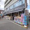 1R Apartment to Buy in Suginami-ku Drugstore