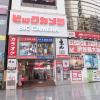 1LDK マンション 渋谷区 Shopping Mall