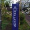 3LDK Apartment to Rent in Nakano-ku Surrounding Area