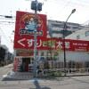 Whole Building Apartment to Buy in Koto-ku Drugstore