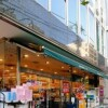 1LDK Apartment to Buy in Shinagawa-ku Supermarket