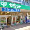 3LDK Apartment to Rent in Setagaya-ku Supermarket