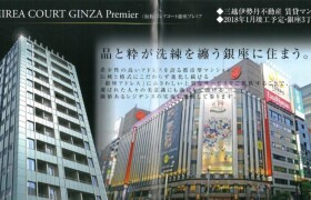 3LDK Mansion in Ginza - Chuo-ku