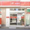 在新宿區內租賃2DK 公寓大廈 的房產 Post Office