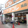 2DK アパート 葛飾区 スーパー