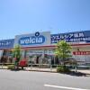 1DK Apartment to Rent in Setagaya-ku Drugstore