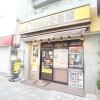 1R Apartment to Rent in Ota-ku Restaurant
