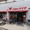 Whole Building Apartment to Buy in Nakano-ku Supermarket