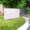 1K Apartment to Rent in Chofu-shi Hospital / Clinic
