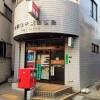 3LDK House to Buy in Shinagawa-ku Post Office